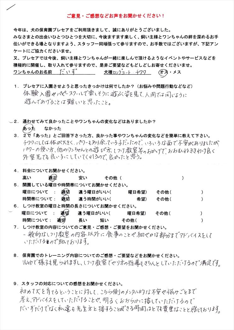 presea_daizu_01