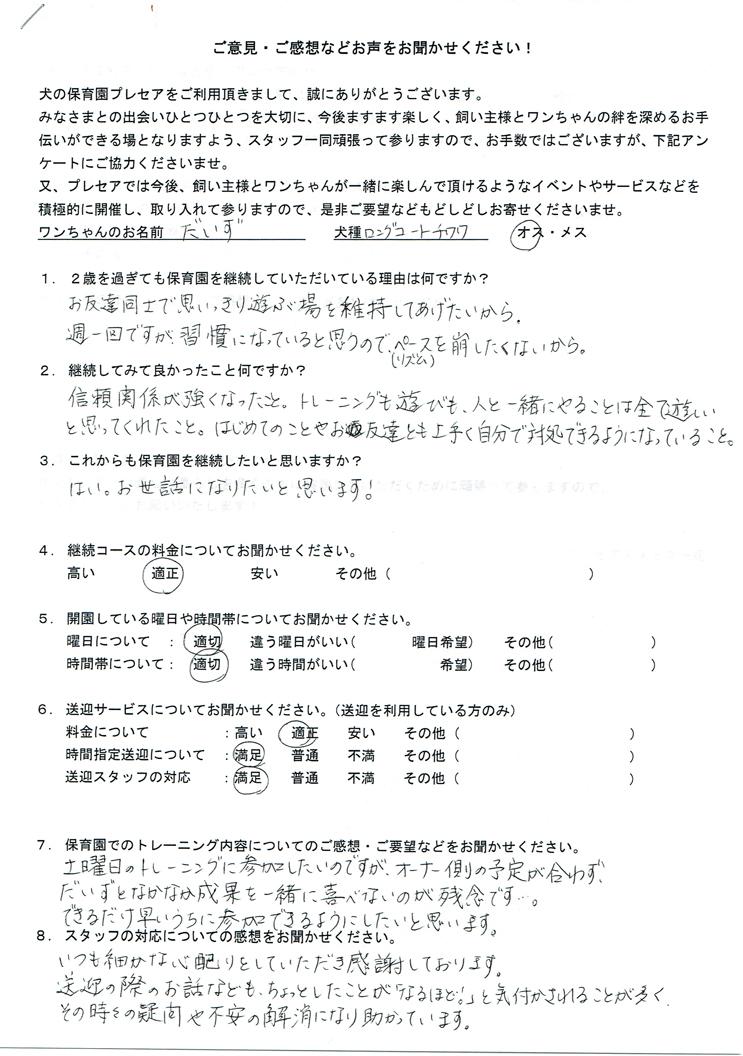 001_presea_daizu_01