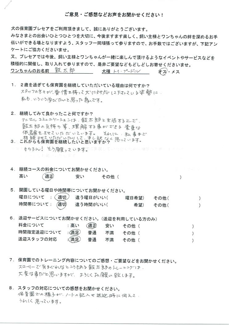 005_presea_kotaro_05
