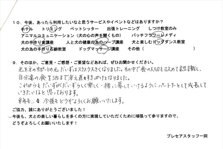 presea_daizu_02